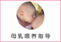 母乳喂养指导